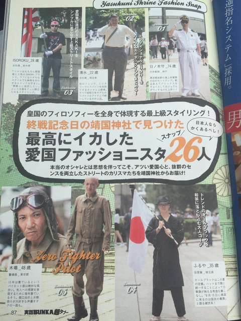 【悲報】靖国神社、コスプレ会場になるwwwwwwww(※画像あり)