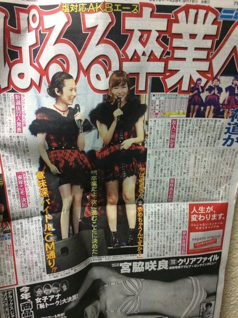島崎遥香AKB卒業へ・・・【日刊スポーツ】