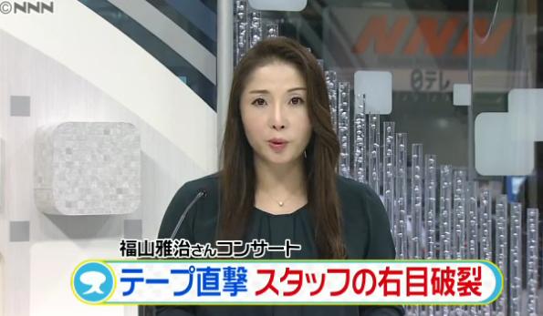 【速報】福山雅治のコンサート中に事故…女性スタッフの眼球破裂