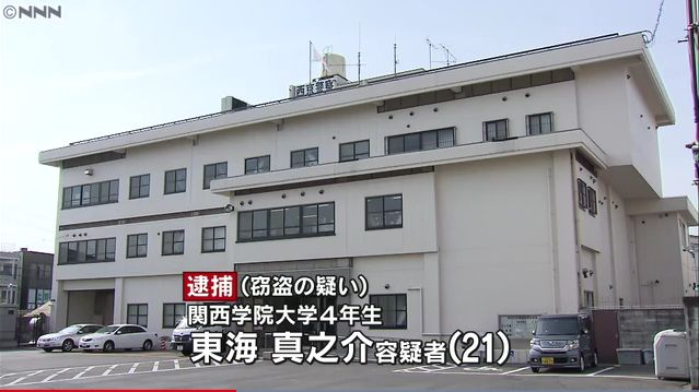 【悲報】関西学院生、盗みに入った家に学生証と定期券を忘れる