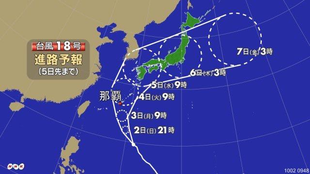 台風18号ちゃん「ここがお兄ちゃん達が言ってた日本か~」