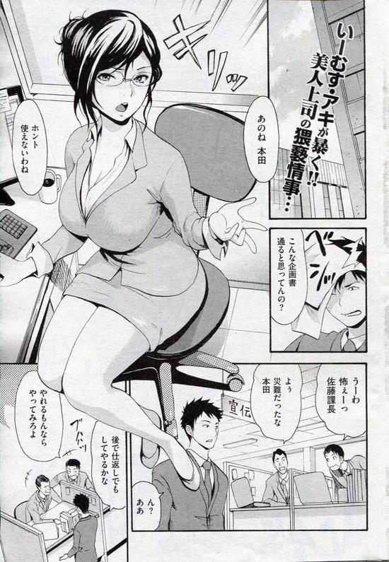 【※エロ注意※】3連休終わりなのに夜更かししてエロ漫画wwwww