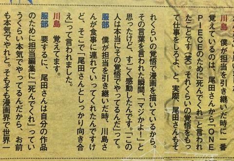 編集部「尾田栄一郎さんに『ワンピースの為に死んでくれ』と言われた。仕事に対する要求が凄く高い」