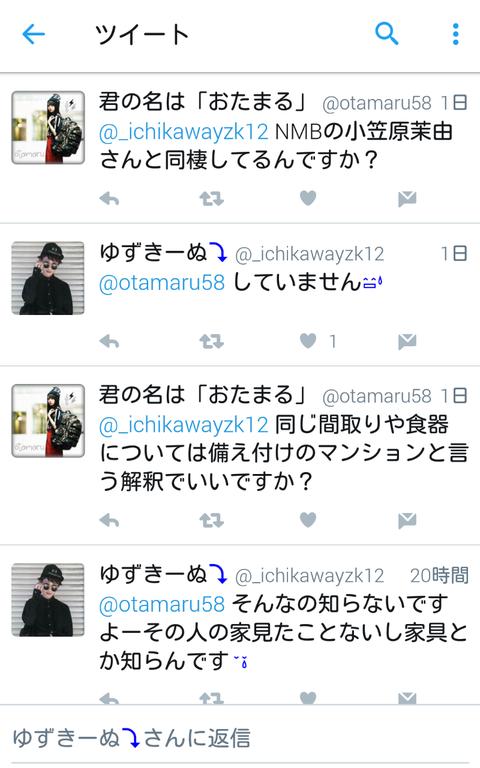 読モのゆずきーぬこと市川柚希さんがAKB48小笠原茉由との同棲疑惑を否定