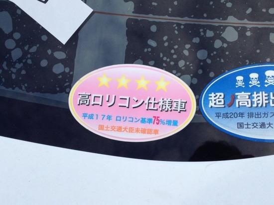 【悲報】痛車が警察に職質→小学生のランドセルやリコーダが出てくるwwww