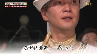 SMAP中居正広が最後の歌収録で号泣