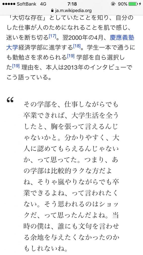 【驚愕】嵐・櫻井翔が慶応義塾大学の経済学部を選択した理由が格好良すぎる件wwwwwwwww