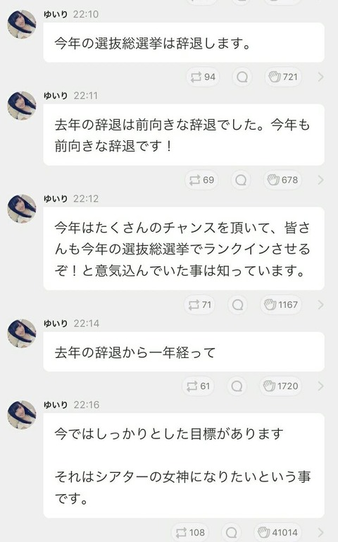 今見返すると、今年の3月でこの発言をしたの村山彩希最高だよね