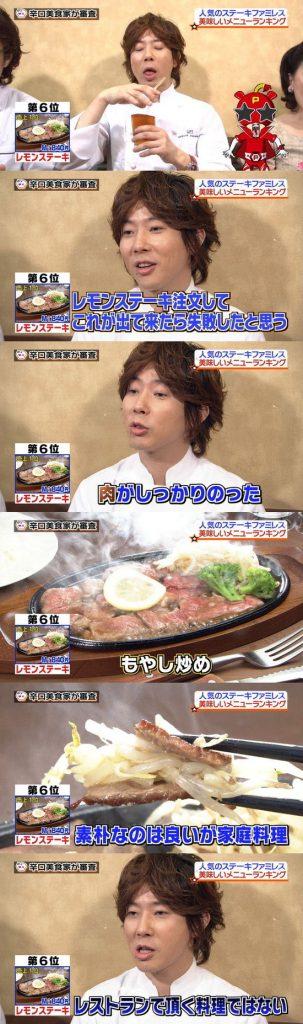 【画像】川越シェフがファミレスのレモンステーキを食べた結果wwwwwwwww