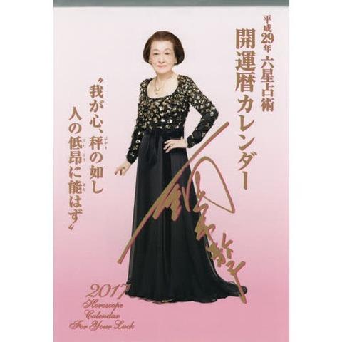 【朗報】細木数子さん、29年度もカレンダーで生存確認wwwwww(※画像あり)