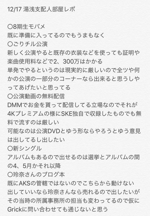 湯浅支配人「著名人公演、小嶋陽菜爆上げ公演など既存の公演以外は数百万円の経費がかかる」