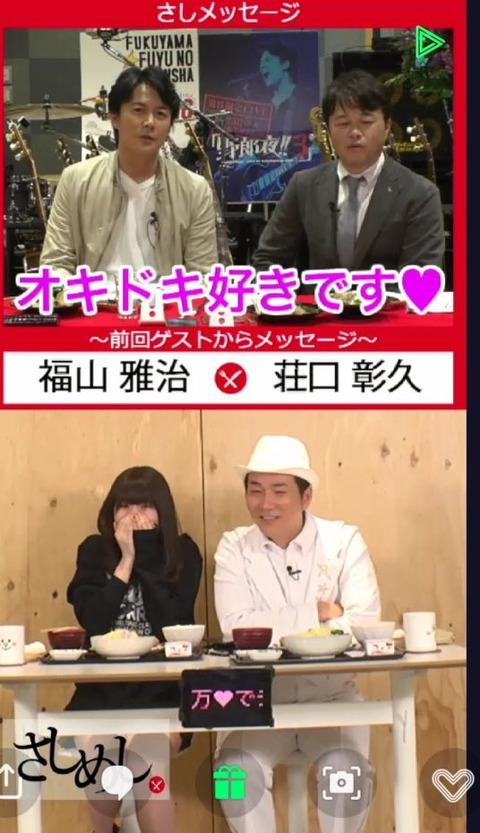 福山雅治『SKE48の曲で「オキドキ」が好きです。』