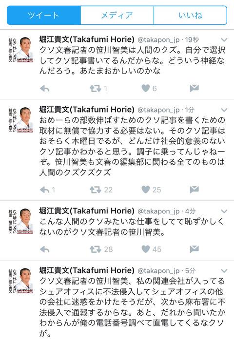 【悲報】堀江貴文、週刊文春の記者に怒り狂う