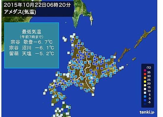 都会でもこんなに寒いのに...北海道の人は生きていけるの?