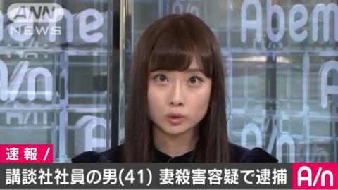ニュースを読む柴田阿弥アナの目力が凄過ぎて内容が入ってこないwww