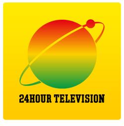 今年の24時間テレビのマラソンランナーwwwwwwwwww