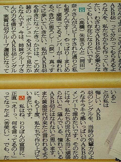 谷口めぐ、込山榛香が熱烈な須藤批判!!!!!