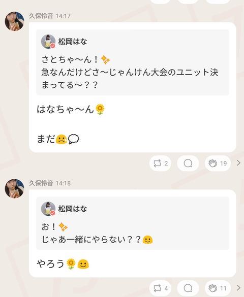 【朗報】久保怜音、松岡はな、小畑優奈、山本彩加というじゃんけん大会最強ユニットキタ━━ヾ(゚∀゚)ノ━━!!