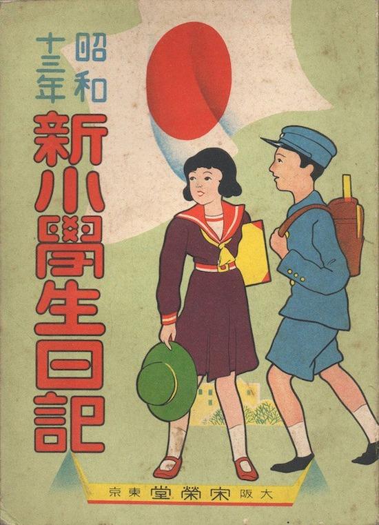 【画像】この昭和13年の小学生の日記をご覧くださいwwwwwwww