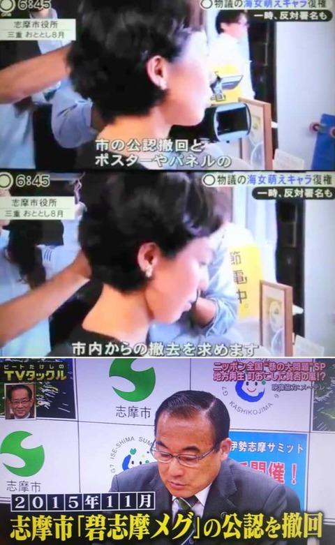 県から公認撤回された三重県の萌えキャラの現在wwwwwww (※画像あり)