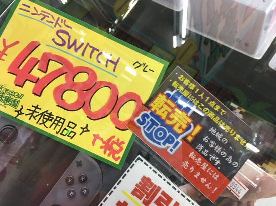 【画像】ワイの近所のゲーム屋、転売厨にニンテンドースイッチを売らないwwwwwww