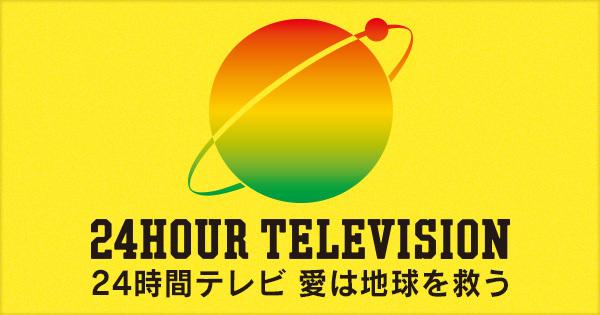 【衝撃】『24時間テレビ』マラソンランナーはこいつかよwwwwwwwwwwwww