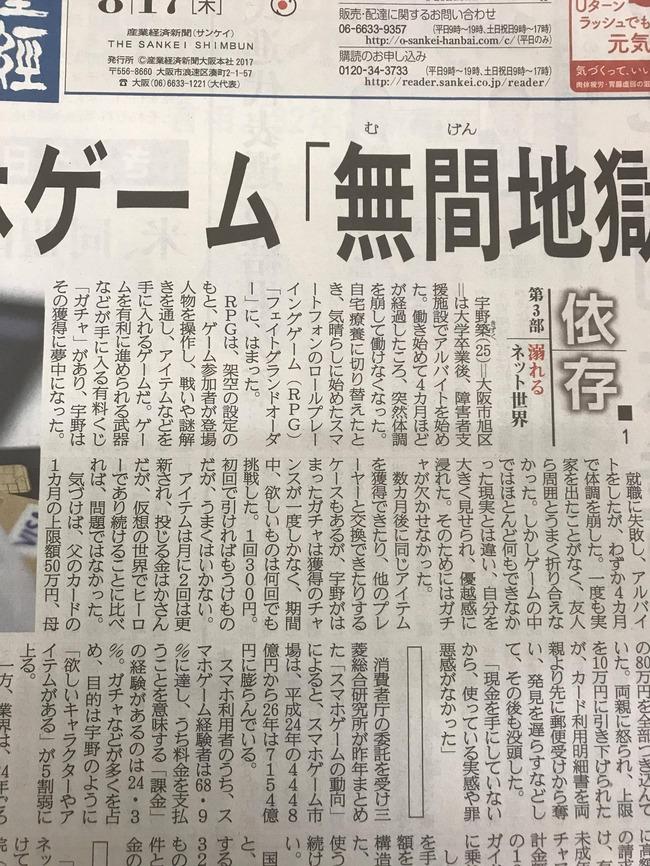 【悲報】親の金130万をソシャゲにぶち込んだ無職が新聞に載る