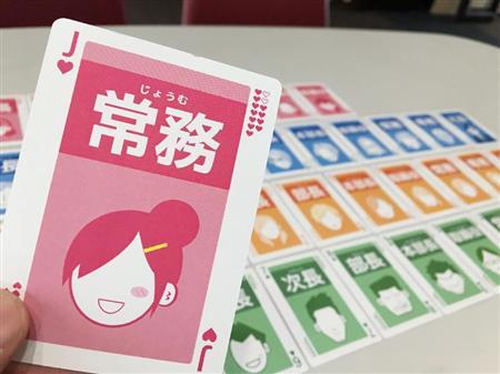 「ボトルネック」「リスケ」… ビジネス用語学べるカードゲーム 「社長!横文字で言うのは止めてください」