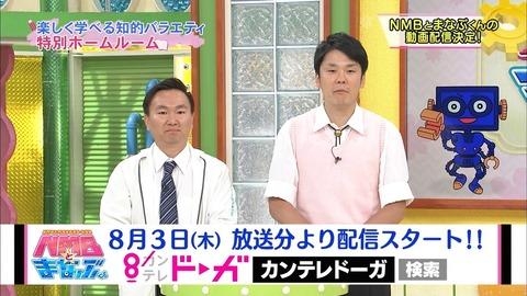 【朗報】NMBとまなぶくん動画配信決定!!
