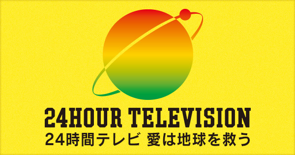 【衝撃】木村拓哉が24時間テレビマラソンランナーを務めるという説が急浮上!