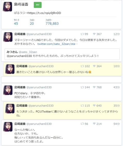 【悲報】ぱるるが病みツイート連発…
