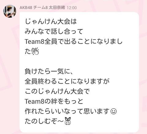 【悲報】チーム8、玉砕を選ぶ・・・