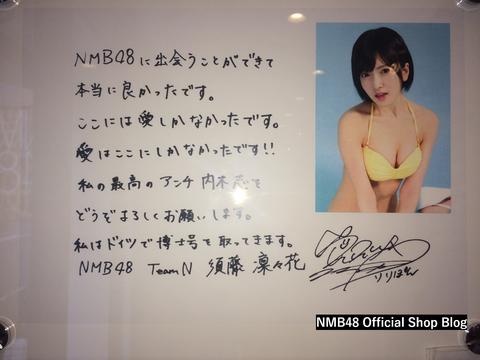 【朗報】須藤凜々花、芸能界引退へ「ドイツで博士号を取ってきます」
