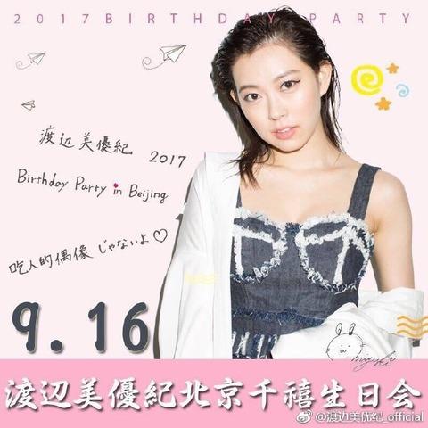 みるきーの中国誕生パーティー再開!!!!