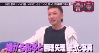 【悲報】松本人志さんが嫌々ファンと写真を撮った結果wwwwwwwwwwwwwwww