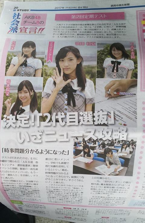 【朗報】チーム8歌田初夏、2代目センター獲得!