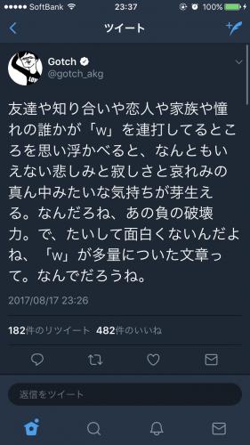 【悲報】アジカン後藤さん、語尾に「w」を羅列しまくる人間に物申す