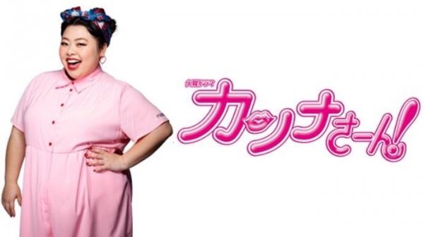 【視聴率】渡辺直美『カンナさーん!』第4話、爆下げwwwwwwwwwwwww