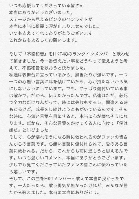 【分析】宮脇咲良は感謝祭でアンチに向かって『不協和音』を歌ったのではないか?【議論求む】