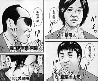 山本圭壱「僕たちは!」高畑裕太「私たちは!」山口達也「性犯罪者芸人です!」