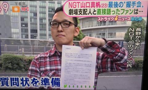 NGTファン「支配人部屋で早川さんに質問状を出したら、あからさまに機嫌が悪くされたような印象を受けた。」